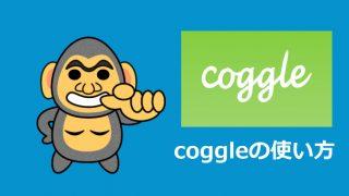 coggleの使い方のアイキャッチ