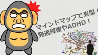 マインドマップのADHDを説明しています。
